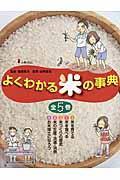よくわかる米の事典(全5巻セット)の本