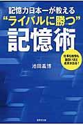 """記憶力日本一が教える""""ライバルに勝つ""""記憶術の本"""