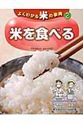 よくわかる米の事典 2の本