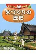 よくわかる米の事典 3の本