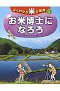 よくわかる米の事典 5の本
