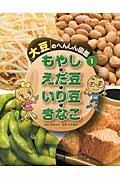 大豆のへんしん図鑑 1の本