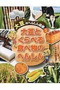 大豆のへんしん図鑑 3の本
