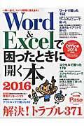 Word&Excelで困ったときに開く本 2016の本