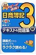 第4版 超スピード合格!日商簿記3級テキスト&問題集