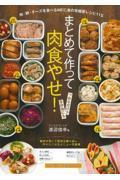 まとめて作って肉食やせ!の本