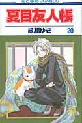 夏目友人帳 第20巻の本