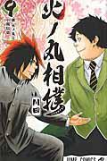 火ノ丸相撲 9の本