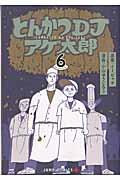 とんかつDJアゲ太郎 6の本