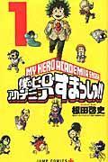 僕のヒーローアカデミアすまっしゅ!! 1の本
