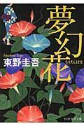 夢幻花の本