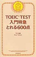 TOEIC TEST入門特急とれる600点の本