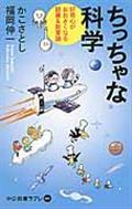 ちっちゃな科学の本
