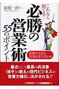 必勝の営業術55のポイントの本