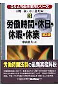 第2版 Q&A労働法実務シリーズ 3の本