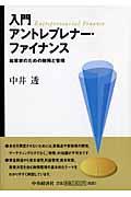入門アントレプレナー・ファイナンスの本