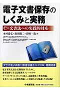 電子文書保存のしくみと実務の本