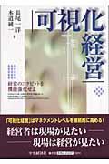 可視化経営の本