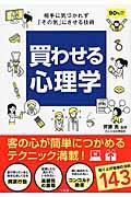 買わせる心理学の本