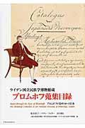 ブロムホフ蒐集目録の本
