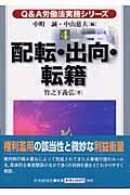 Q&A労働法実務シリーズ 4の本
