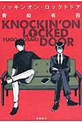 ノッキンオン・ロックドドアの本