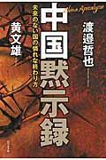 中国黙示録の本