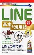 改訂新版 LINE基本&活用技