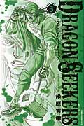 DRAGON SEEKERS 3の本