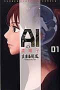 AIの遺電子 01の本