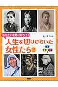 人生を切りひらいた女性たち 2(経済・教育・社会編)の本