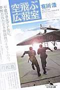空飛ぶ広報室の本