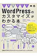 一歩先にいくWordPressのカスタマイズがわかる本の本