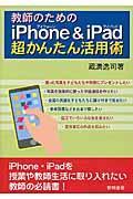 教師のためのiPhone&iPad超かんたん活用術の本