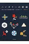ハンガリーの刺繍の本