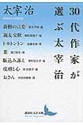 30代作家が選ぶ太宰治の本