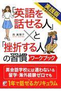 「英語を話せる人」と「挫折する人」の習慣ワークブックの本