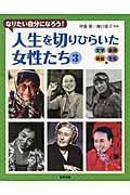 人生を切りひらいた女性たち 3(文学・美術・芸能・文化編)の本