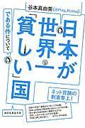 日本が世界一「貧しい」国である件についての本