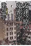 安達ケ原の鬼密室の本