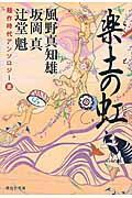 楽土の虹の本