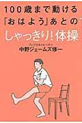 100歳まで動ける「おはよう」あとのしゃっきり!体操の本