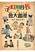 長谷川町子の漫畫大會の本