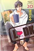 L・DK 20の本