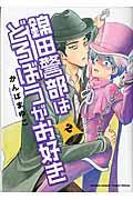 錦田警部はどろぼうがお好き 2の本