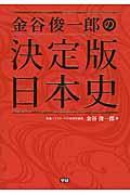 金谷俊一郎の決定版日本史の本