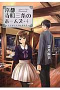 京都寺町三条のホームズ 4の本