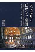 テマ反乱とビザンツ帝国の本