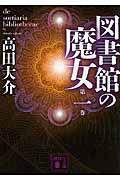 図書館の魔女 第1巻