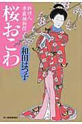 桜おこわの本